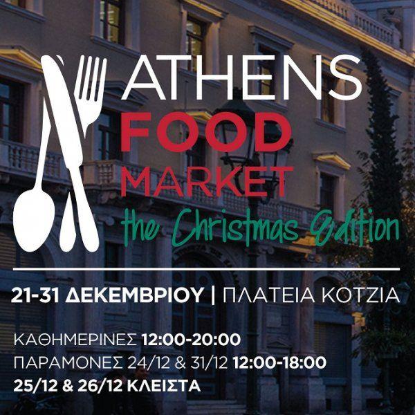 Πήγαμε στο 3ο Athens Food Market – Χmas Edition στην πλατεία Κοτζιά
