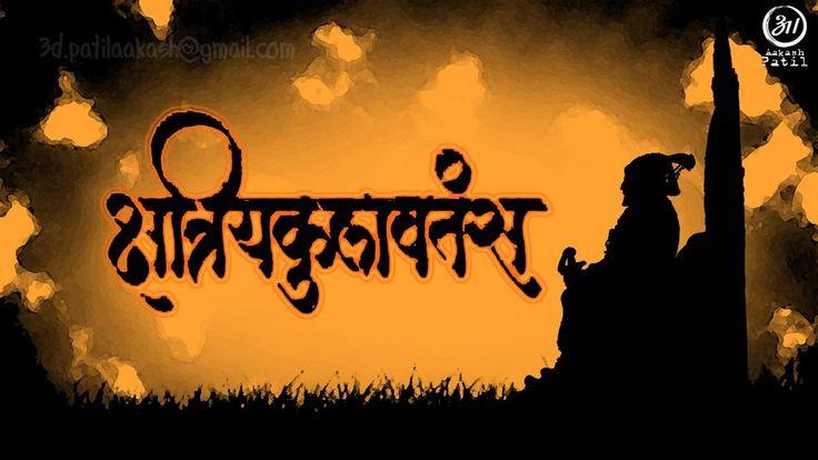 Shivaji Maharaj Kshatriykulawatans by mimarathiap on deviantART