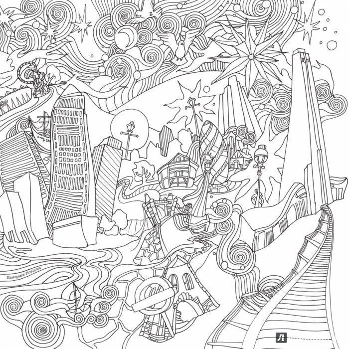 Магия городов. Медитативная раскраска для взрослых - Лиззи ...