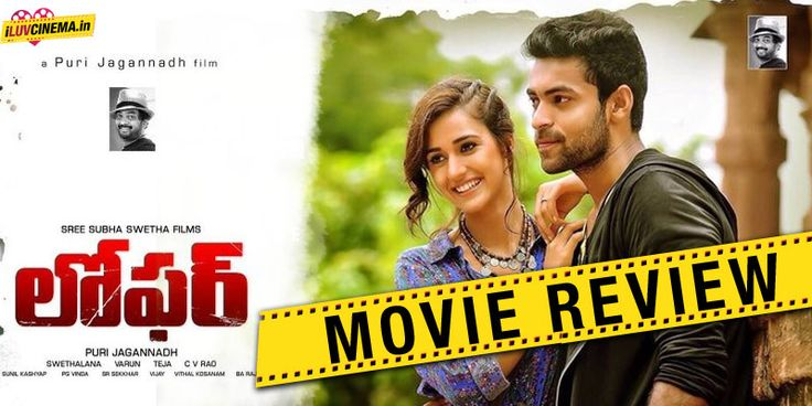 Loafer Telugu Movie Review and Rating..! ‪#‎Loafer‬ ‪#‎Tollywood‬ ‪#‎VarunTej‬