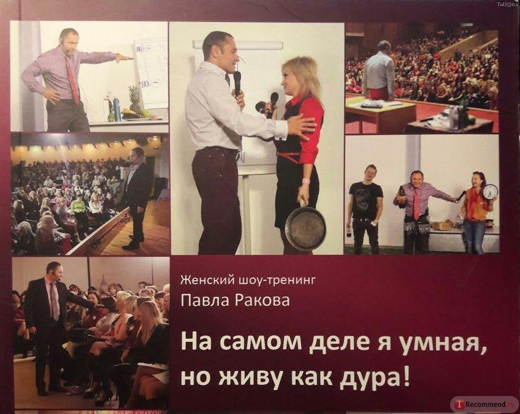 """Шоу-Тренинг Павла Ракова """"На самом деле я умная, но живу как дура, Россия фото"""