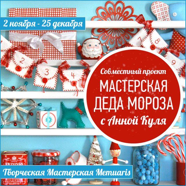 Творческая мастерская Мемуарис: Мастерская Деда Мороза 5 этап - Украшаем стол и…