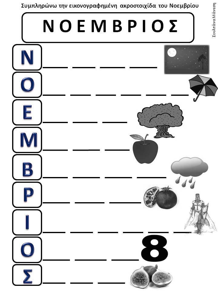 Δραστηριότητες, παιδαγωγικό και εποπτικό υλικό για το Νηπιαγωγείο: Νοέμβριος στο Νηπιαγωγείο: μια εικονογραφημένη ακροστιχίδα για τον μήνα Ν...