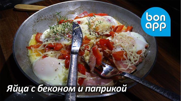 Отличный рецепт сытного завтрака яичница с помидорами, перцем и беконом.