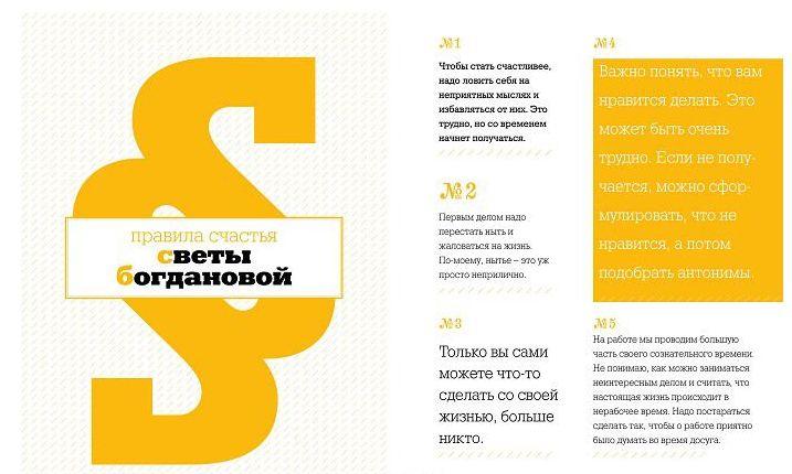 Rules_Bogdanova