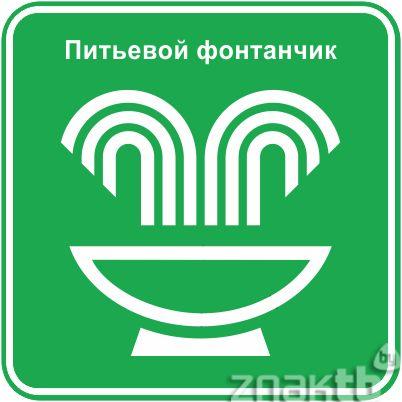 Знак Питьевой фонтанчик