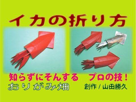 魚折り紙の折り方イカの作り方 創作 Origami squid