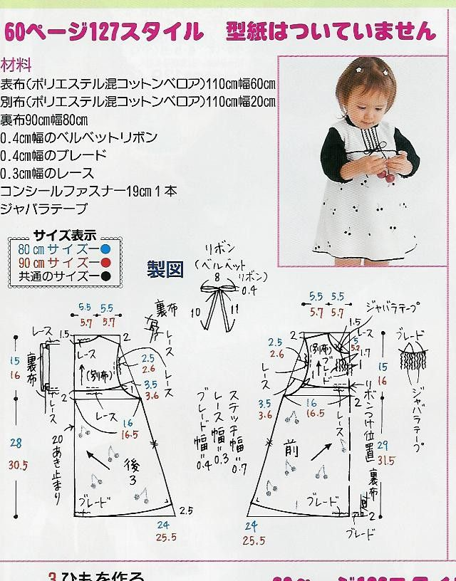 sewing for children dresses...<3 Deniz <3