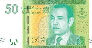 Moroccan Dirham to US Dollar cash converter