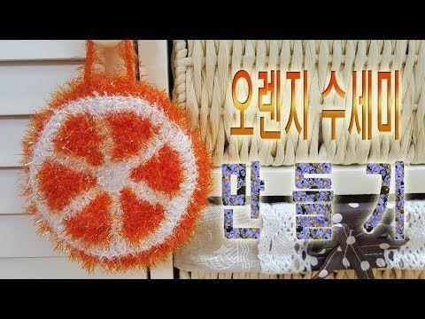 미니언 수세미 만들기 수세미뜨기 minion 1번 diy - YouTube