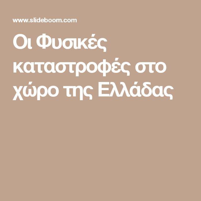 Οι Φυσικές καταστροφές στο χώρο της Ελλάδας