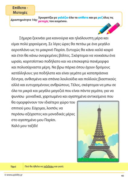 Αντιμετώπιση της Δυσορθογραφίας μέσω της Γραμματικής | ΤΑ ΕΠΙΘΕΤΑ - 1ο τεύχος