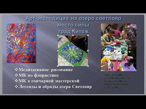 Светлояр. Энергия творчества.Арт-терапия и творчество открывают бесконечные возможности для каждого! Это про реальную жизнь! Красиво, доступно и вкусно! http://vdohnovenie-centr.ru/blog/art-ekspedicii-ozero-svetloyar