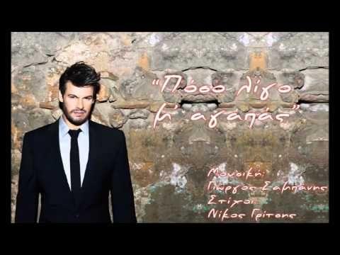 Πάνος Κιάμος - Πόσο λίγο μ' αγαπάς | Panos Kiamos - Poso ligo m' agapas - YouTube