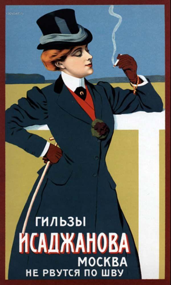 Советская реклама сигарет 03