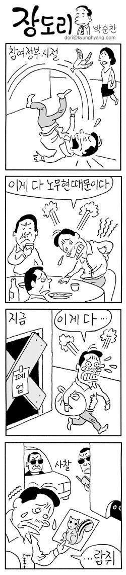 [장도리]2012년 4월 7일
