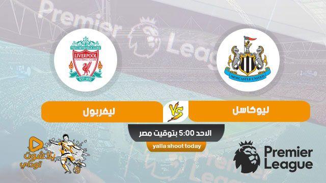 مشاهدة مباراة ليفربول ونيوكاسل يونايتد بث مباشر اليوم 26 7 2020 في الدوري الانجليزي Company Logo Tech Company Logos League