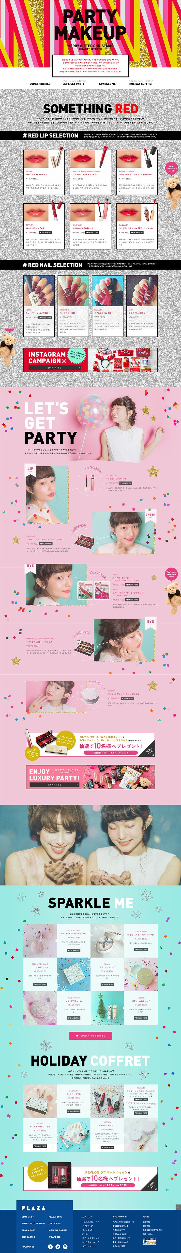 PARTY MAKEUP【スキンケア・美容商品関連】のLPデザイン。WEBデザイナーさん必見!ランディングページのデザイン参考に(派手系)