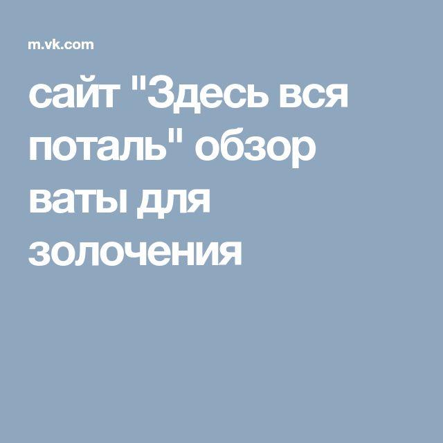 """сайт """"Здесь вся поталь"""" обзор ваты для золочения"""