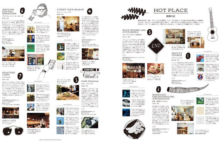 no. 21 September 2015 features 030 心を穏やかにする、音楽と旅。 CALM TRIP 心を鎮める旅へ。  032 20 Travel Stories 旅好き20人の、心を穏やかにした旅。  036 Soothing Places 心を鎮める、3つの旅。 丹後、琵琶湖の聖なる水辺 五島列島の小さな教会たち 秋田、岩手の神々が宿る石  054 77 Healing Spots in Japan 日本全国、気持ちが落ち着く木・石・水のスポット77。  064 IN MELLOW SOUND メロウな音楽。  066 Mellowing Out 真夏の一日、メロウな音楽が流れる場所。  074 My Favorite Tunes 音楽好き29人が選んだ、メロウな145枚。  101 BEST VENUES FOR GOOD MUSIC メロウな曲を楽しむカフェ、バー、ミュージックショップ案内。  &am