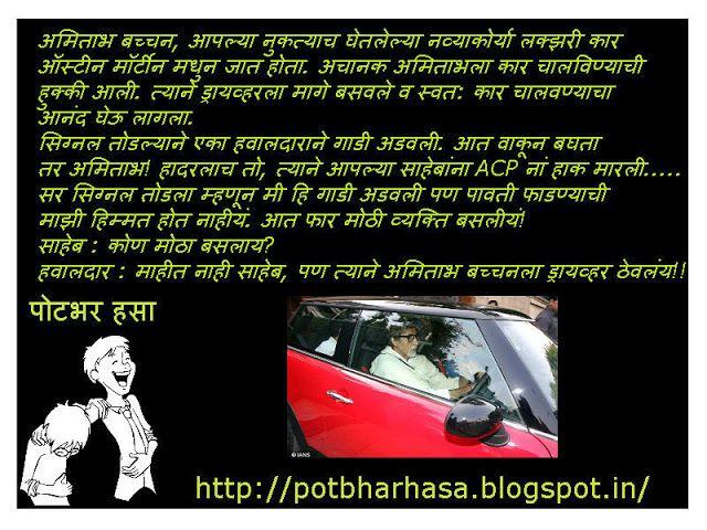 Potbhar Hasa - English Hindi Marathi Jokes Chutkule Vinod : Marathi Jokes On Amitabh Bachchan