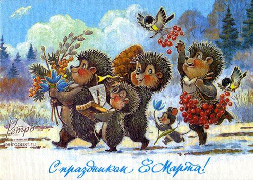 Открытка с 8 марта, С праздником 8 марта! Ежи и мышонок с подарками, Зарубин В., 1992 г.