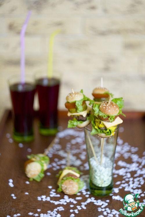 Мини-гамбургеры для детей и взрослых - кулинарный рецепт