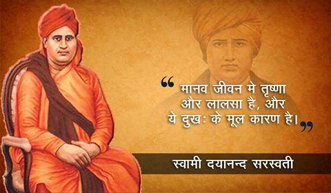 My tributes to the founder of Arya Samaj Swami Dayananda Saraswati Ji on his death anniversary.