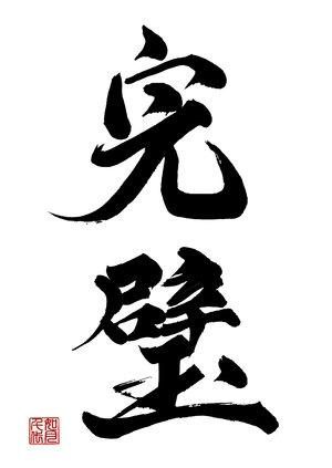 """完璧 kanpeki: kanji for """"perfect"""""""