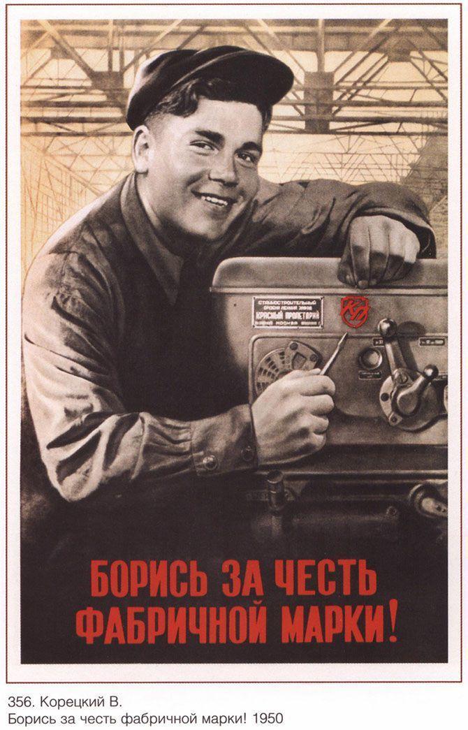 Картинки про завод смешные советские