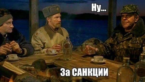 ПроХолод: Санкции