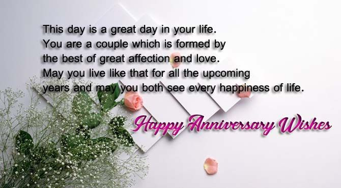 Happy Wedding Anniversary Wishes for Brother