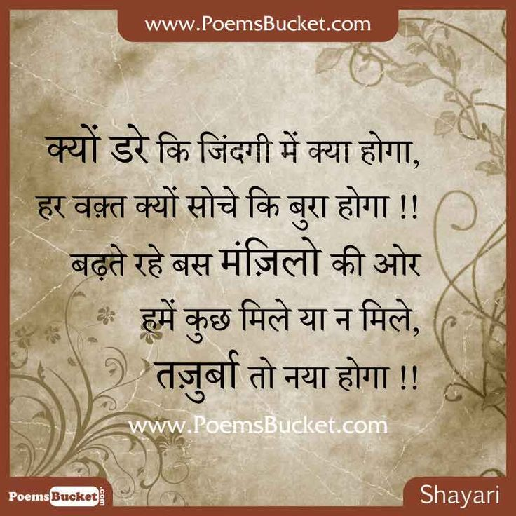 Kyon Dare Ki Zindgi Mein Motivational Shayari. Latest Hindi Motivational Poetry With Image. Heart Touching Motivating Poetry Lines In Hindi. 2 Line Poetry For...