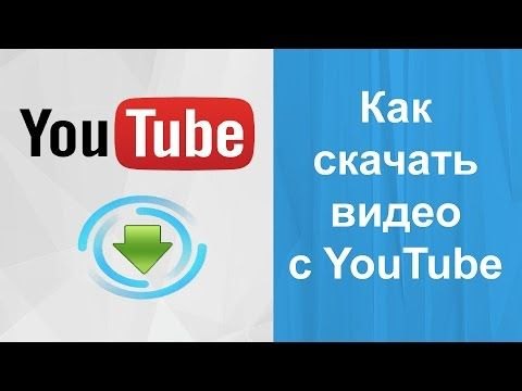 Как скачать видео с youtube (видео урок)