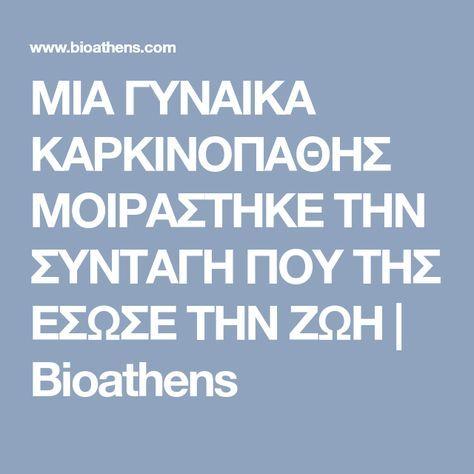 ΜΙΑ ΓΥΝΑΙΚΑ ΚΑΡΚΙΝΟΠΑΘΗΣ ΜΟΙΡΑΣΤΗΚΕ ΤΗΝ ΣΥΝΤΑΓΗ ΠΟΥ ΤΗΣ ΕΣΩΣΕ ΤΗΝ ΖΩΗ   Bioathens