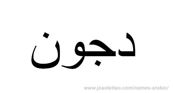 имя руслан на арабском картинка центре