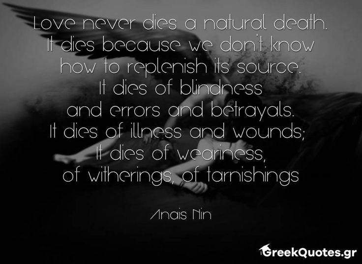 #Σοφά #λόγια της #Anais #Nin στο #Greek #Quotes. Μοιραστείτε και σχολιάστε εικόνες με νόημα..