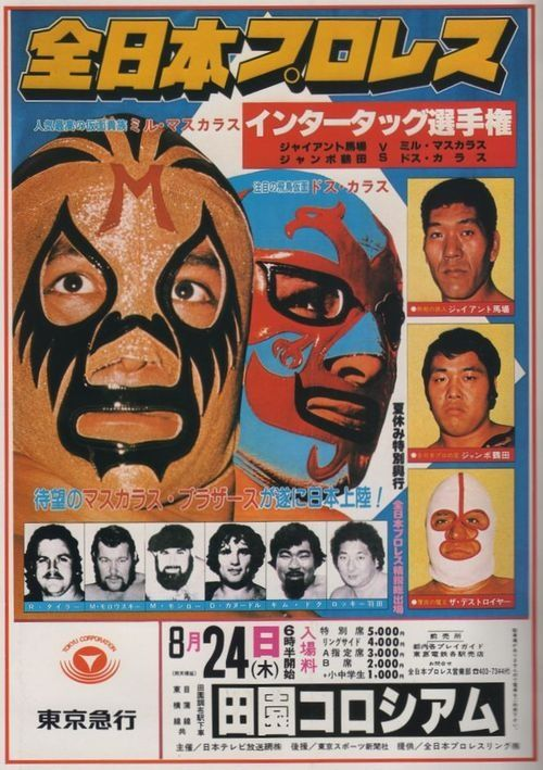 cryptofwrestling:  Classic Japanese poster with Mil Mascaras & Dos Caras