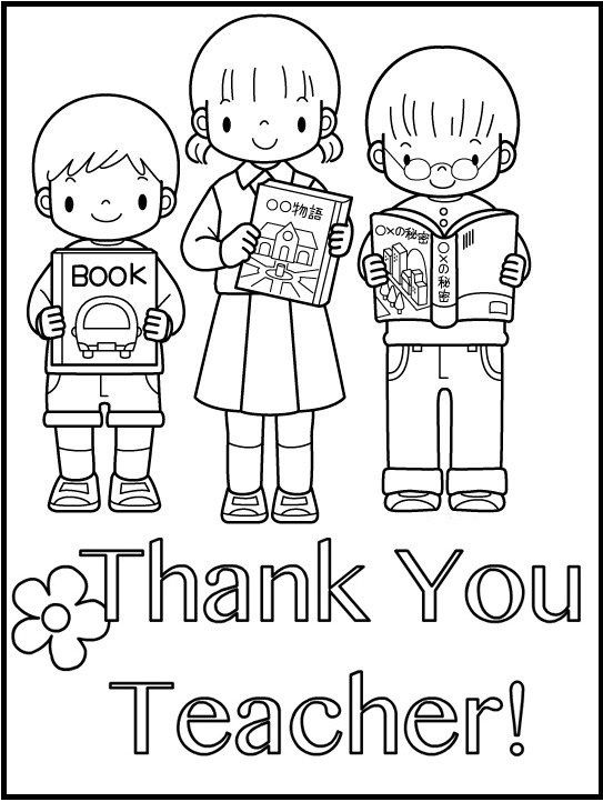 Students Say Thank You Teacher Coloring Page Teachers