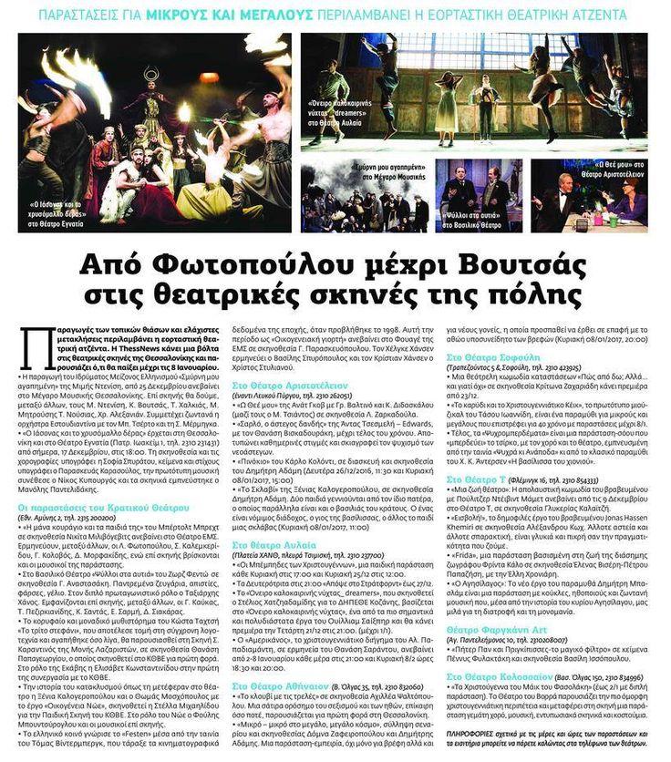 Ευχαριστούμε Newsbomb Thess.gr