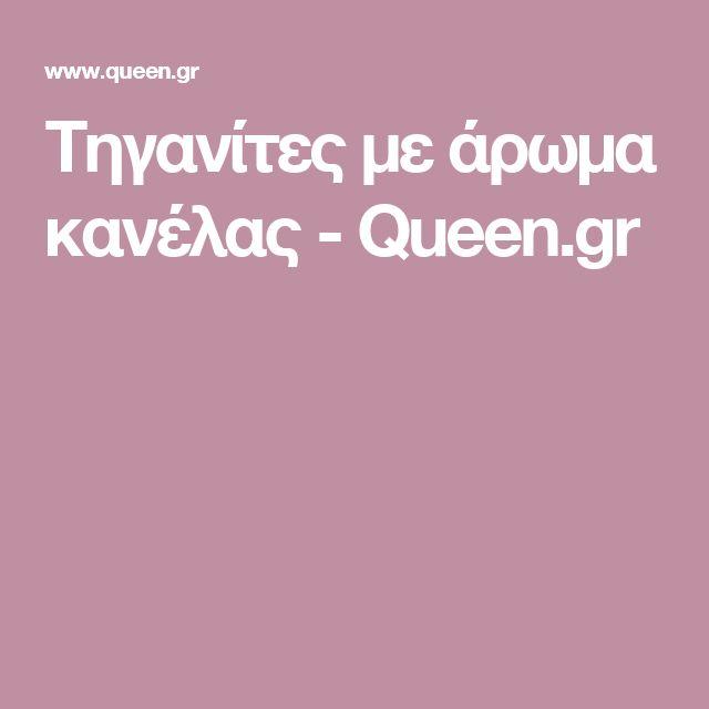 Τηγανίτες με άρωμα κανέλας - Queen.gr