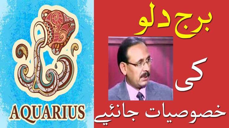 "Understand ""Aquarius "" ✅ Horoscope Sign in Urdu / Hindi with Mian Naeem ..."