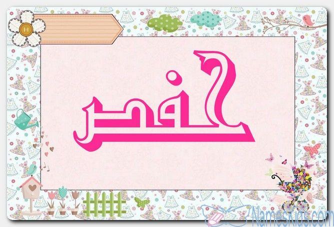 معنى اسم حفص وصفات حامل الاسم Hafs Hafs اسم حفص اسماء اسلامية اسماء اولاد Symbols Letters Art