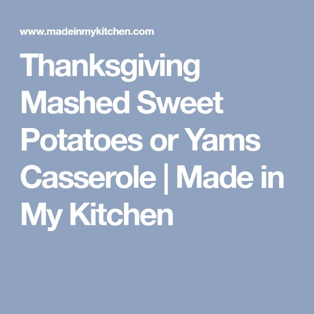 Thanksgiving Mashed Sweet Potatoes or Yams Casserole | Made in My Kitchen