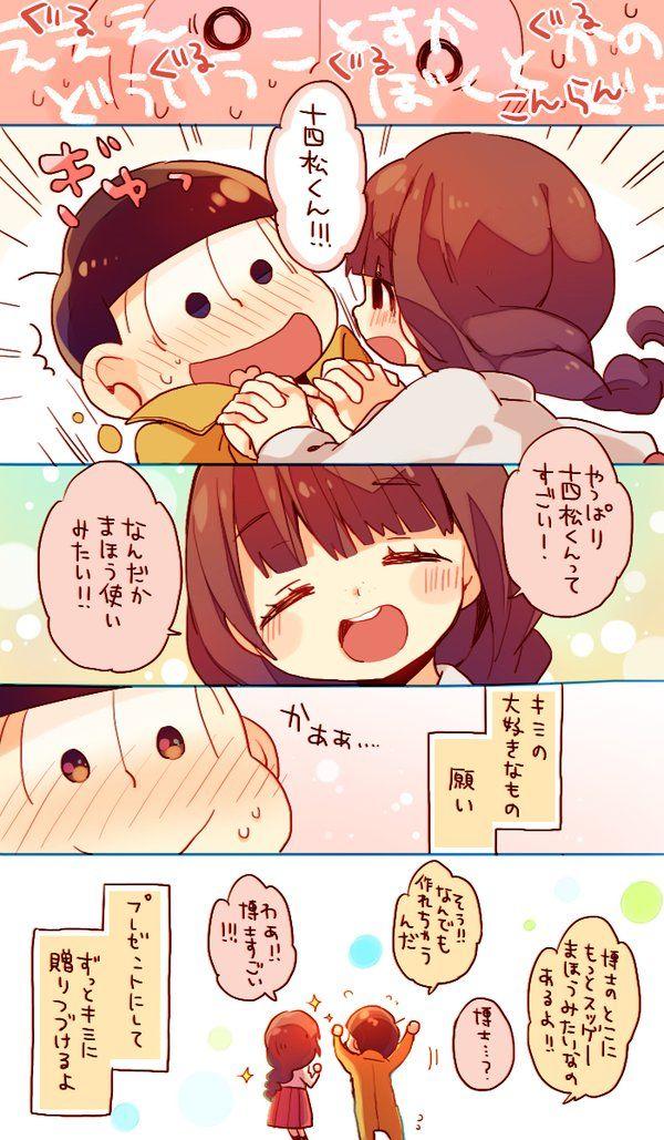 びーたま - 【漫画】ぼくときみとシャボン玉と(十カノ)