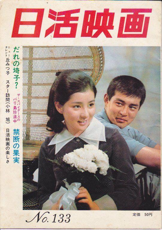 Yoshinaga Sayuri (吉永小百合) 1945-, Japanese Actress