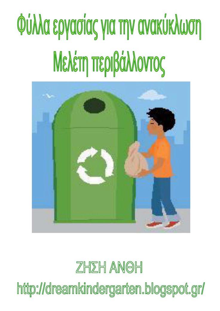 Το νέο νηπιαγωγείο που ονειρεύομαι : Φύλλα εργασίας για την ανακύκλωση - μελέτη περιβάλ...