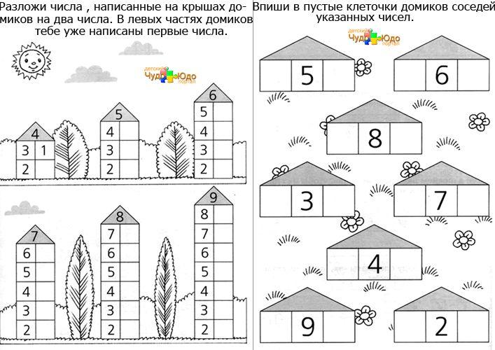 самостоятельно картинка соседи чисел отличие