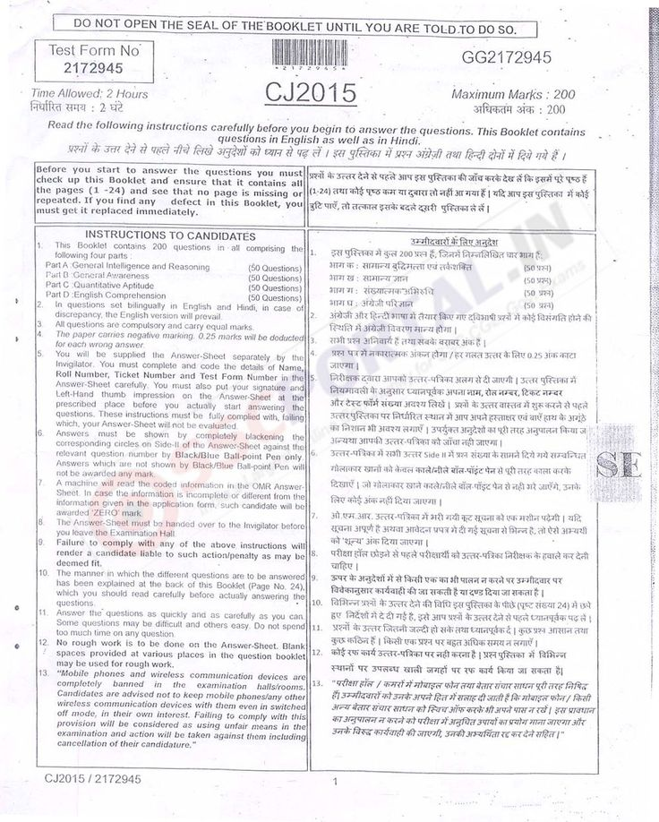 ncert english question papers for class 6