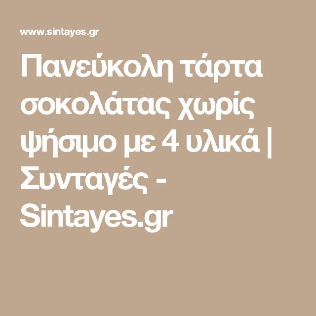 Πανεύκολη τάρτα σοκολάτας χωρίς ψήσιμο με 4 υλικά | Συνταγές - Sintayes.gr